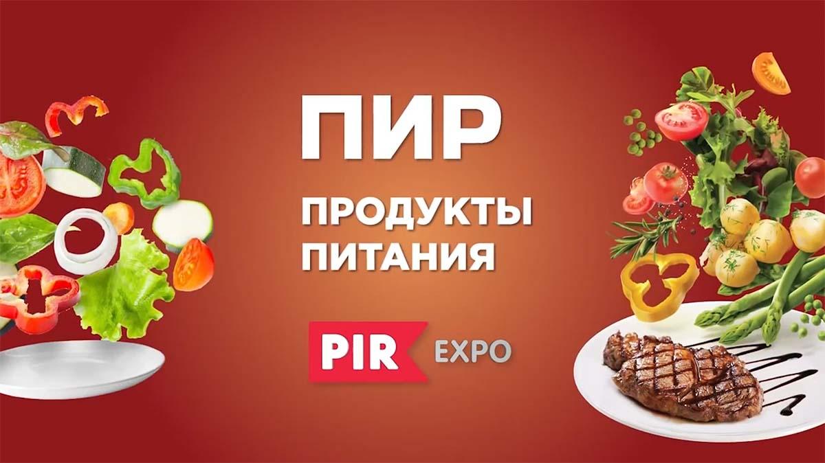 Трансляция PIR Expo Awards